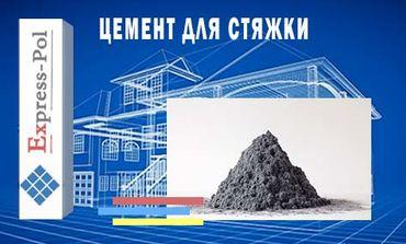 цемент строительный для стяжки