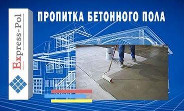 пропитка и упрочнение бетонного пола