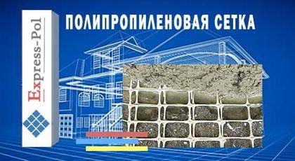 полипропиленовая сетка в толще бетонного раствора